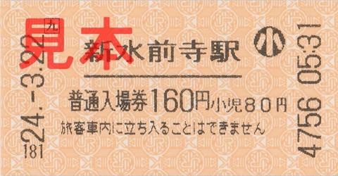新水前寺駅入場券(券売機券・小児券)