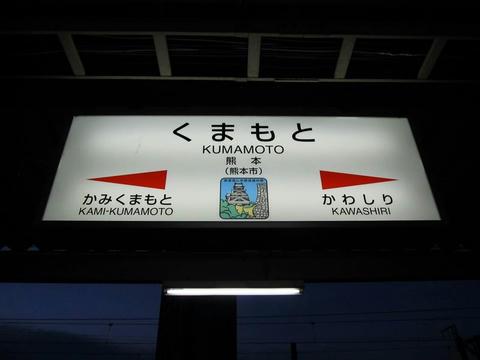 熊本駅駅名票