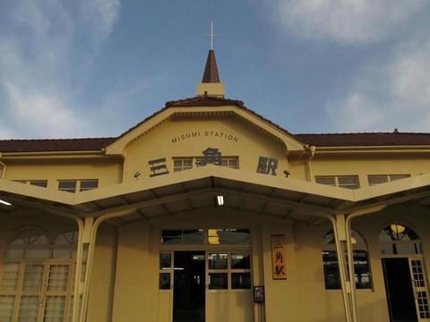 三角駅駅舎