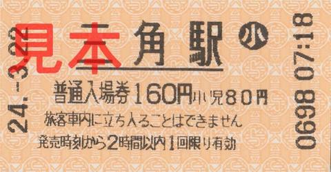 三角駅入場券(券売機券・小児券)
