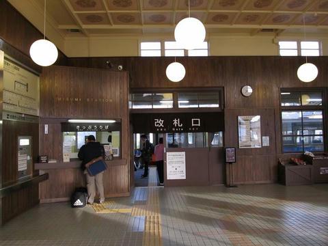 三角駅改札口・みどりの窓口