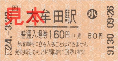 大牟田駅入場券(券売機券・小児券)