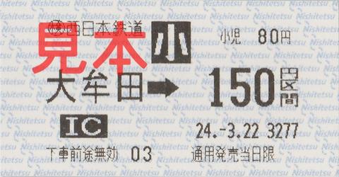 西鉄大牟田駅150円区間(券売機券・小児券)