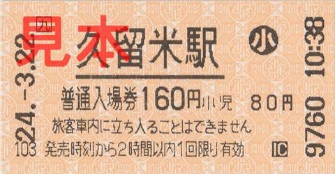 JR久留米駅入場券(券売機券・小児券)