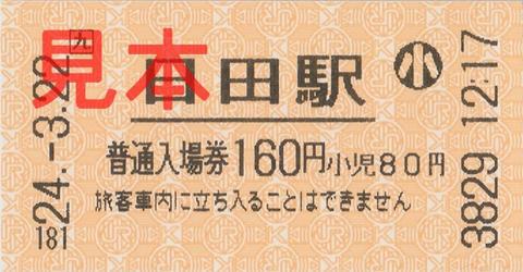 日田駅入場券(券売機券・小児券)