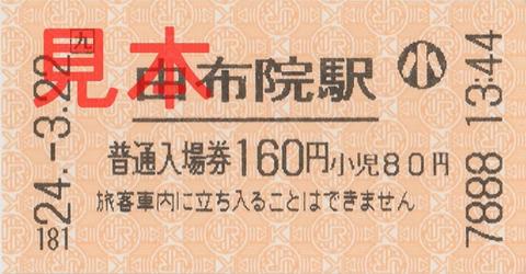 由布院駅入場券(券売機券・小児券)