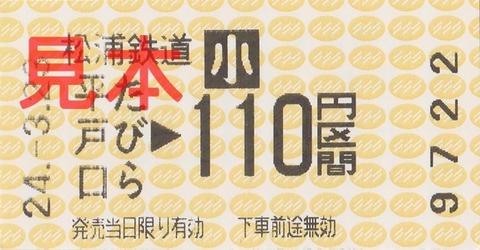たびら平戸口駅小児110円区間(券売機券・小児券)