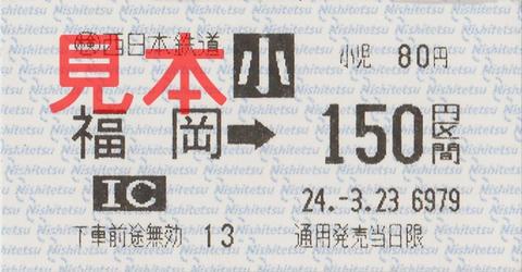 西鉄福岡駅150円区間(券売機券・小児券)