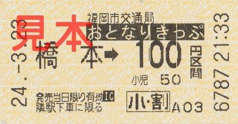 福岡市交通局橋本駅100円区間(券売機券・小児券)
