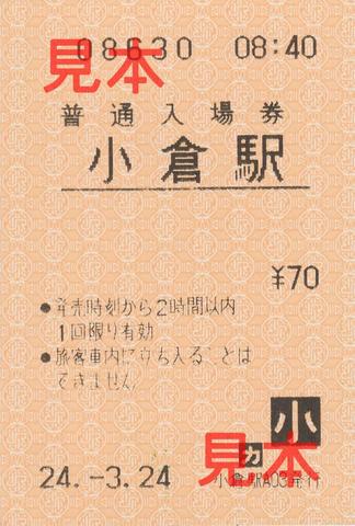 JR西日本小倉駅入場券(券売機券・小児券)
