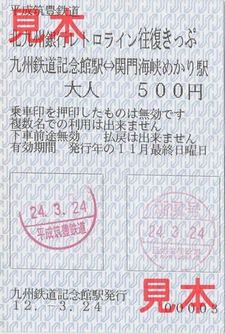 北九州銀行レトロライン往復きっぷ