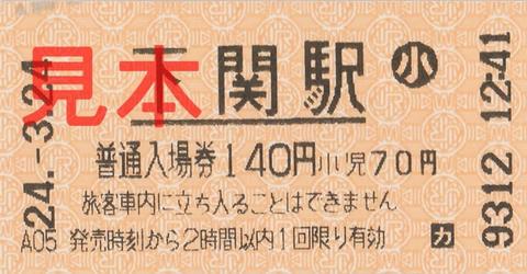 下関駅入場券(券売機券・小児券)