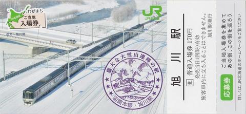 旭川駅入場券(わがまちご当地入場券)