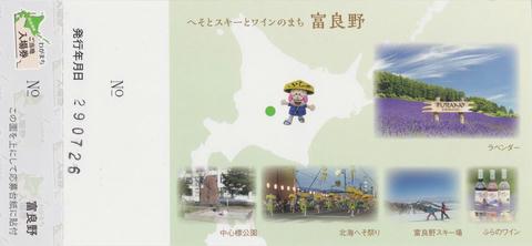 富良野駅入場券(わがまちご当地入場券、裏面)