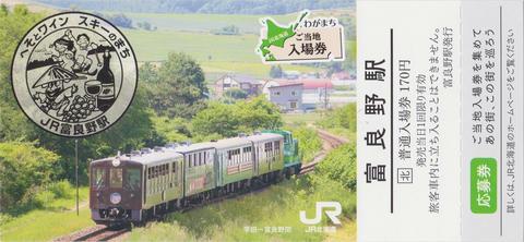 富良野駅入場券(わがまちご当地入場券)