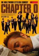 chapter0チラシ