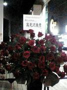 薔薇 from 王子