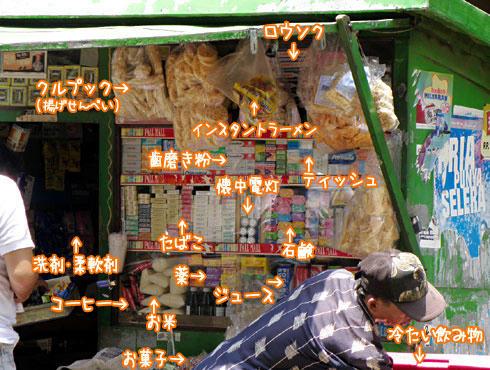 道端の雑貨屋さん