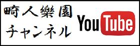 畸人樂園youtube