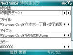 nextrainsp2-3.JPG