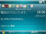 nextrainspHOME2.JPG