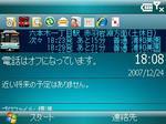 nextrainspHOME5.JPG