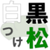 白黒つけ松(オセロ松アンソロジー)バナー