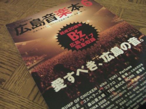広島音楽本6