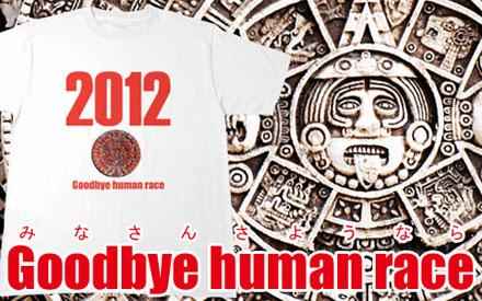 2012 マヤ暦