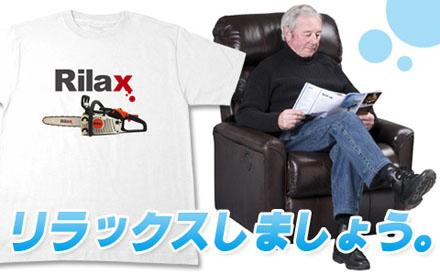 リラックス デザインTシャツ