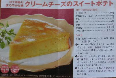 クリームチーズのスイートポテト レシピ