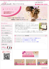 サロン・ド・ファミーユのホームページ
