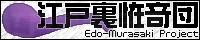 江戸裏恠竒団公式ページ