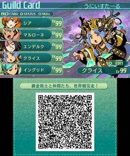 ギルドカード(クライスLV99)
