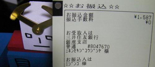 korejyanai-robo-and-donation.JPG