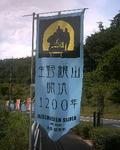 生野銀山開鉱1200年
