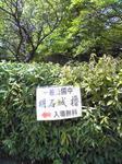 明石城一般公開の櫓の張り紙