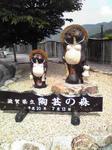 信楽の陶芸の森入口
