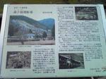 神子畑選鉱所の案内板