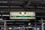 横 浜 よこはま