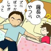 bakumatsu.jpg