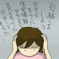 jyutakujyoho.jpg