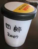 shiro7.jpg