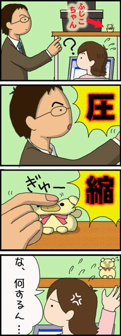 ijiwaru.jpg