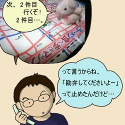 wakayama5.jpg