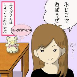 fuji_nikki1.jpg