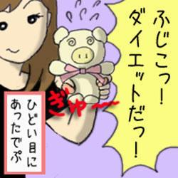 fuji_nikki2.jpg