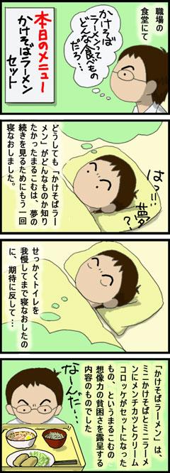 kakesoba.jpg