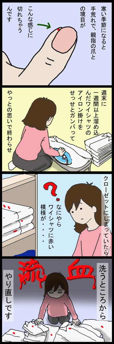 ryuketsu.jpg