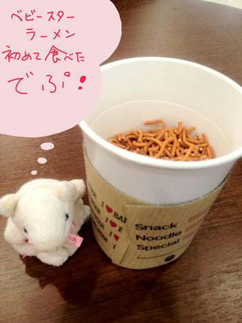 babystar_fujiko.jpg